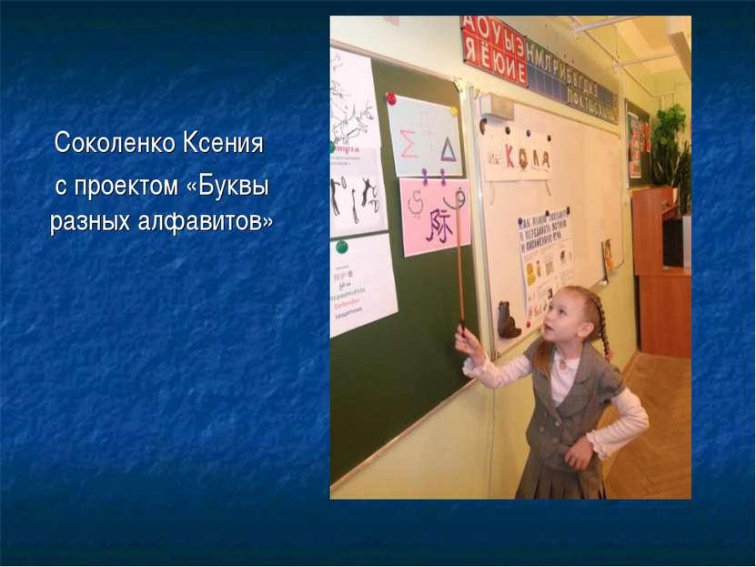 Соколенко Ксения с проектом «Буквы разных алфавитов»
