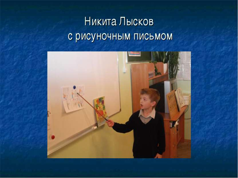 Никита Лысков с рисуночным письмом