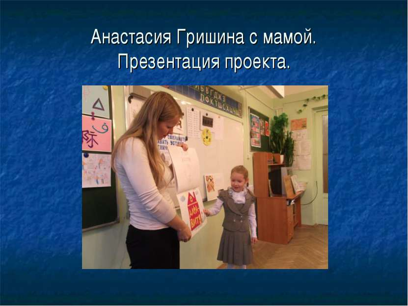 Анастасия Гришина с мамой. Презентация проекта.