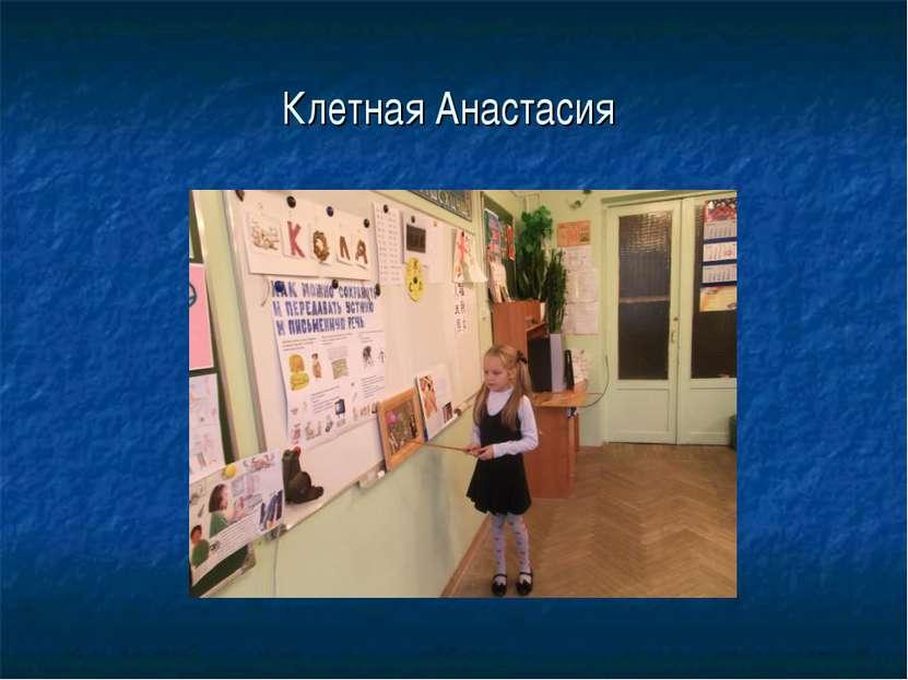 Клетная Анастасия