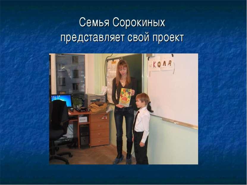 Семья Сорокиных представляет свой проект