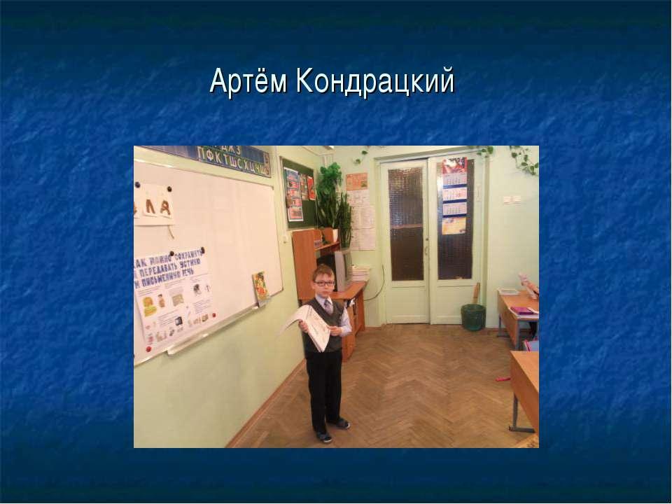Артём Кондрацкий
