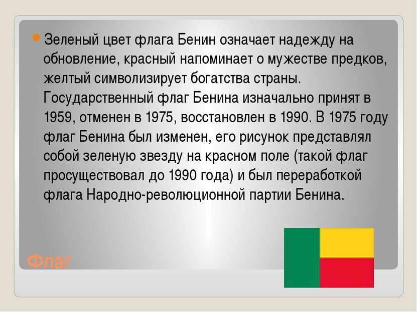 Флаг Зеленый цвет флага Бенин означает надежду на обновление, красный напомин...