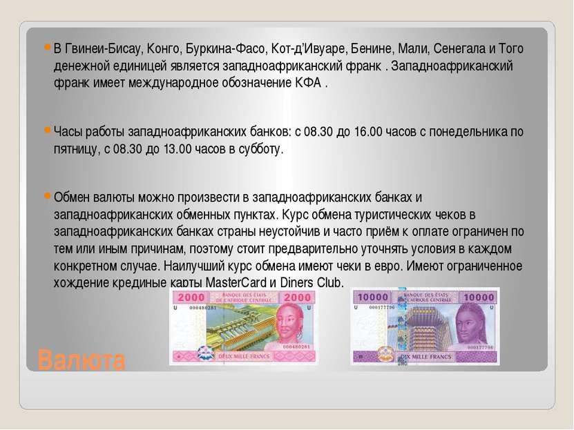 Валюта В Гвинеи-Бисау, Конго, Буркина-Фасо, Кот-д'Ивуаре, Бенине, Мали, Сенег...