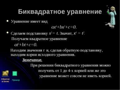 Биквадратное уравнение Уравнение имеет вид aх4+bх2+c=0. Сделаем подстановку x...