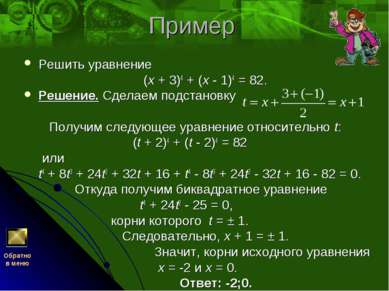 Пример Решить уравнение (x + 3)4 + (x - 1)4 = 82. Решение. Сделаем подстановк...