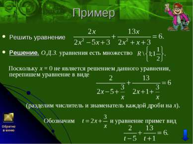 Пример Решить уравнение Решение. О.Д.З. уравнения есть множество Поскольку x ...