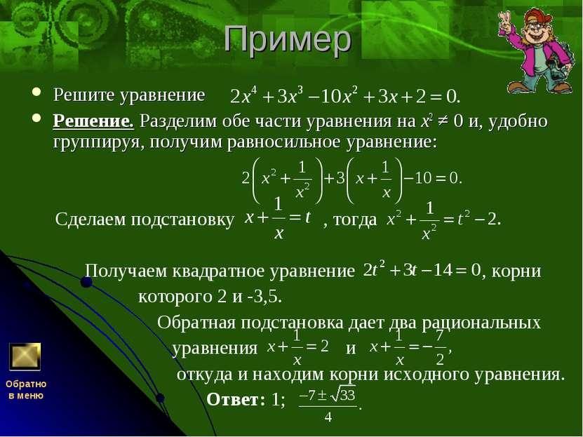 Пример Решите уравнение Решение. Разделим обе части уравнения на x2 ≠ 0 и, уд...
