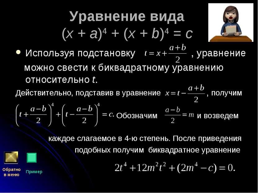 Уравнение вида (x + a)4 + (x + b)4 = c Используя подстановку , уравнение можн...