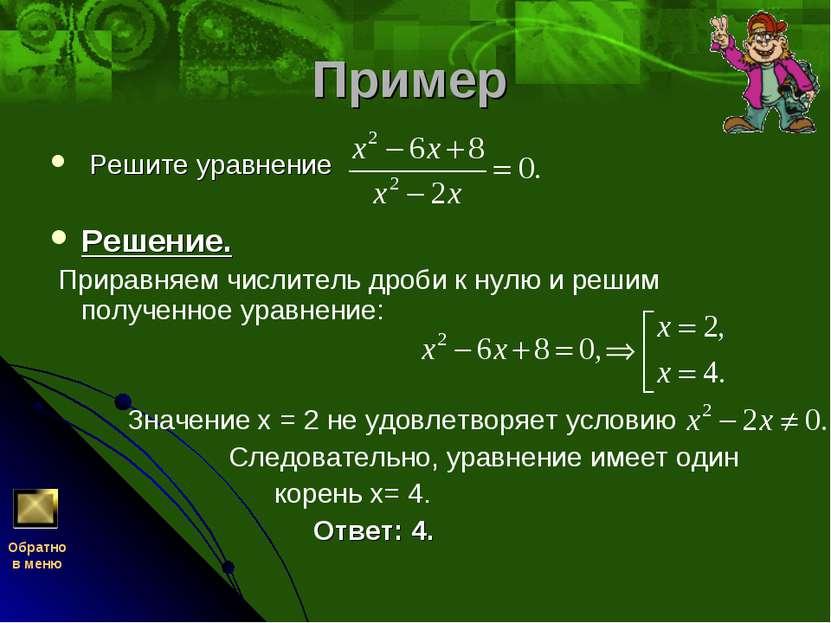 Пример Решите уравнение Решение. Приравняем числитель дроби к нулю и решим ...