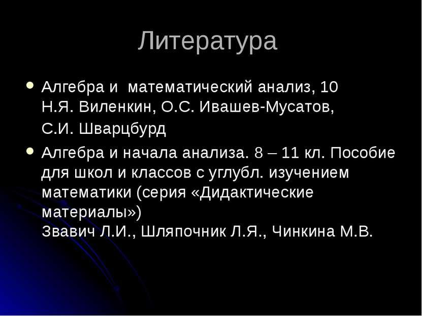 Литература Алгебра и математический анализ, 10 Н.Я. Виленкин, О.С. Ивашев-Мус...