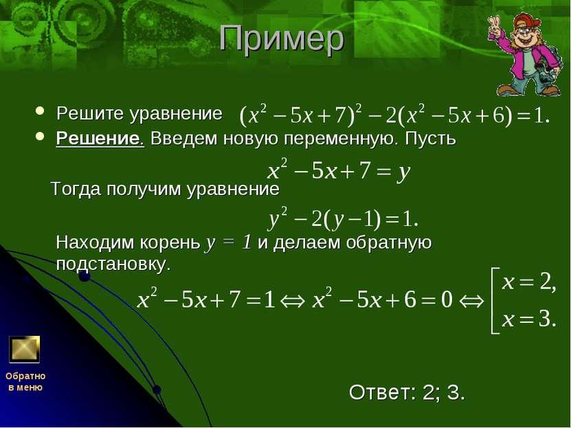 Пример Решите уравнение Решение. Введем новую переменную. Пусть Тогда получим...