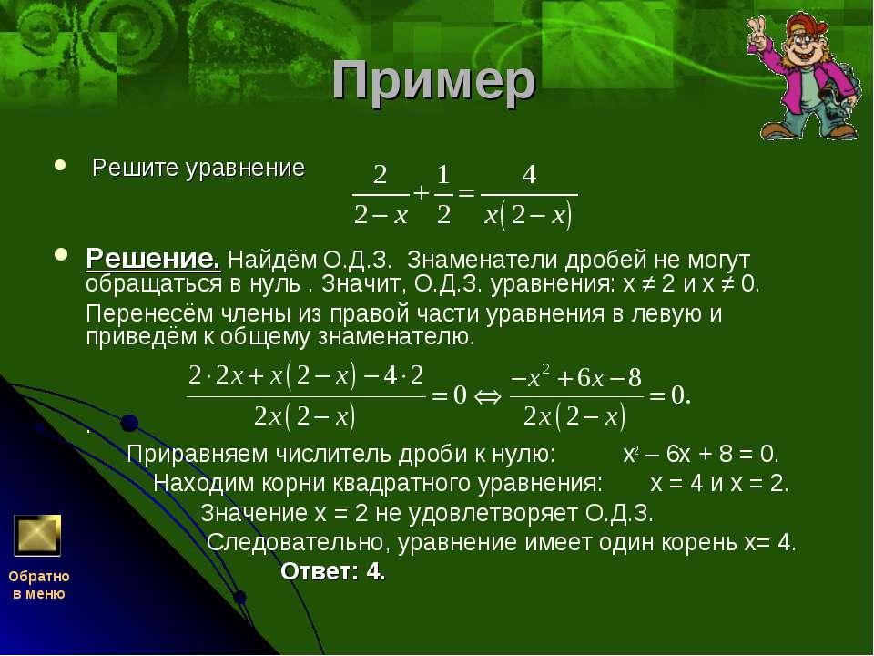 Пример Решите уравнение Решение. Найдём О.Д.З. Знаменатели дробей не могут ...