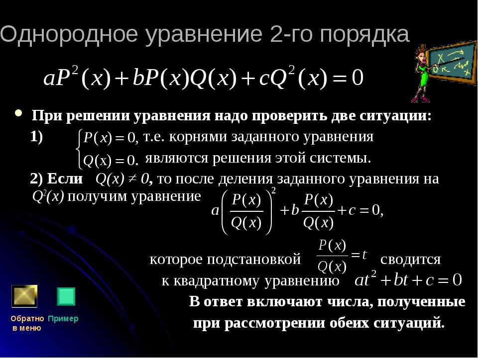 Однородное уравнение 2-го порядка При решении уравнения надо проверить две си...
