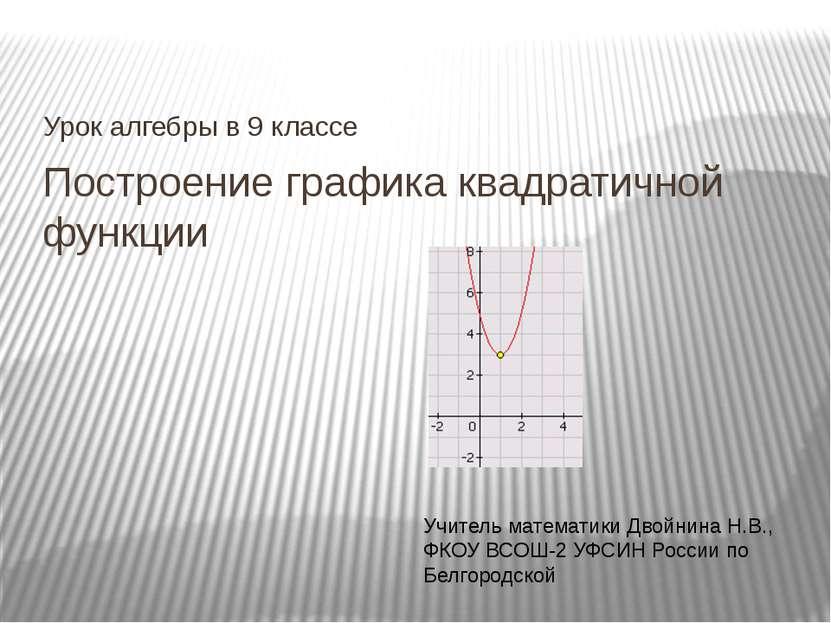 Построение графика квадратичной функции Урок алгебры в 9 классе Учитель матем...