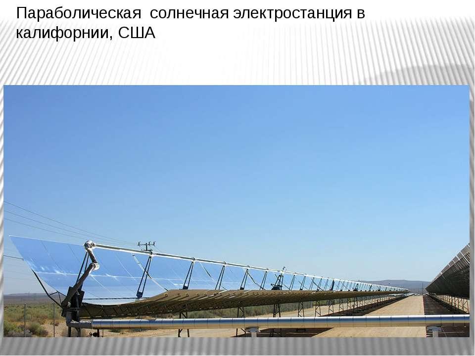 Параболическая солнечная электростанция в калифорнии, США