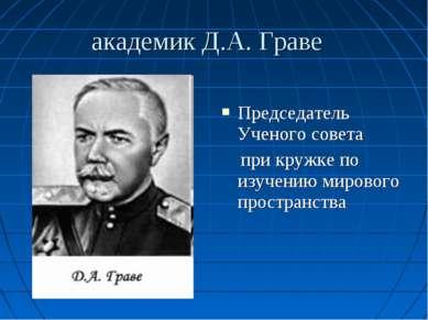 академик Д.А. Граве Председатель Ученого совета при кружке по изучению мирово...
