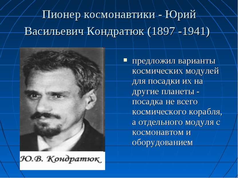 Пионер космонавтики - Юрий Васильевич Кондратюк (1897 -1941) предложил вариан...