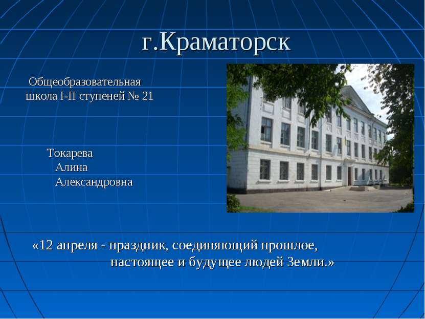 г.Краматорск Общеобразовательная школа І-ІІ ступеней № 21 Токарева Алина Алек...