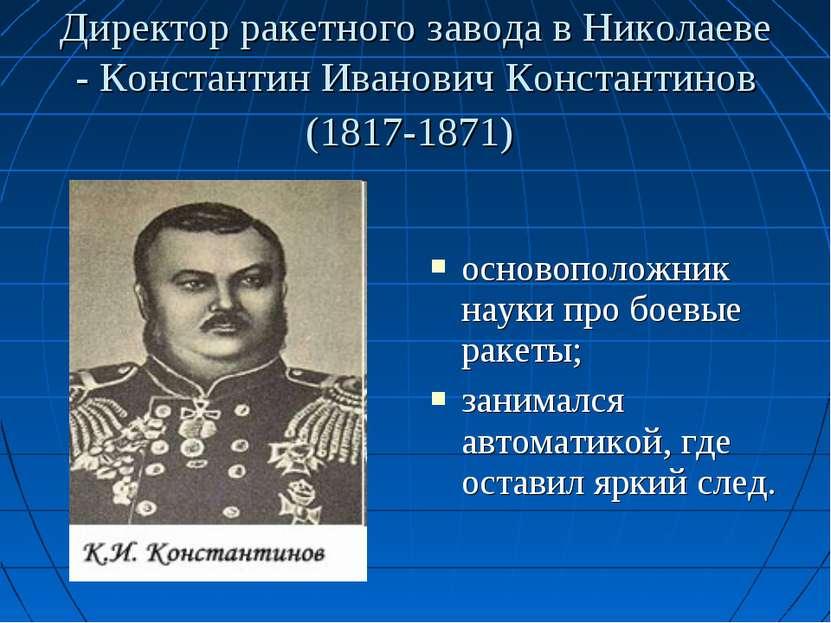 Директор ракетного завода в Николаеве - Константин Иванович Константинов (181...