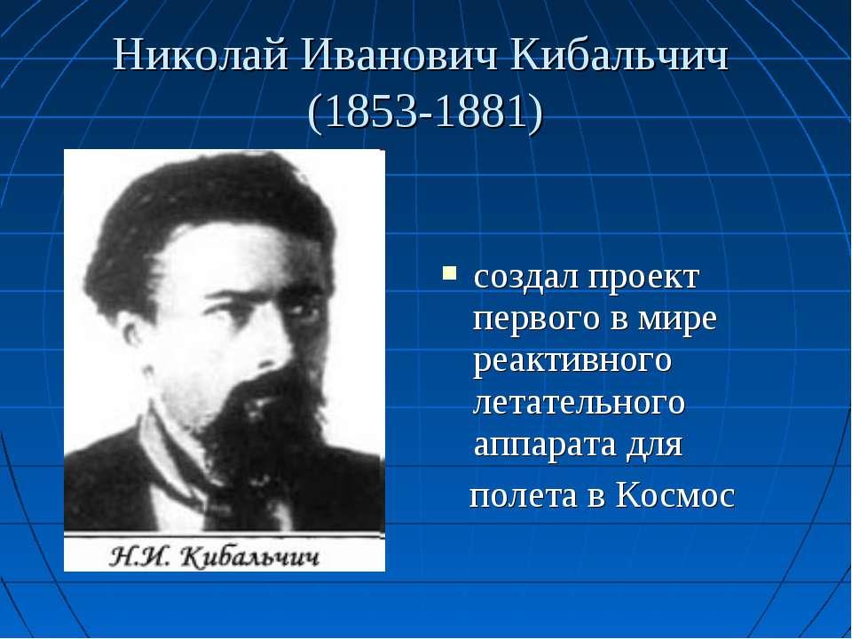 Николай Иванович Кибальчич (1853-1881) создал проект первого в мире реактивно...