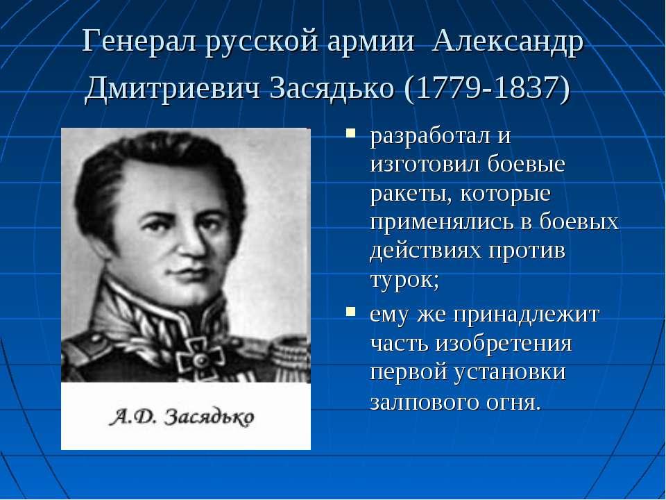 Генерал русской армии Александр Дмитриевич Засядько (1779-1837) разработал и ...