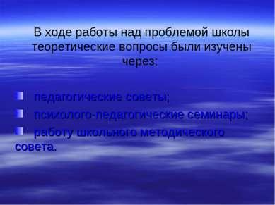 В ходе работы над проблемой школы теоретические вопросы были изучены через: п...