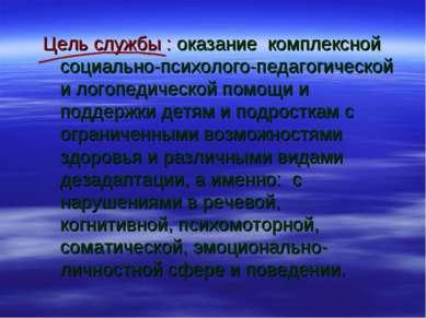 Цель службы : оказание комплексной социально-психолого-педагогической и логоп...