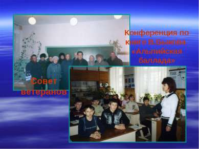 Конференция по книге В.Быкова «Альпийская баллада» Совет ветеранов
