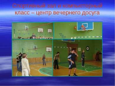 Спортивный зал и компьютерный класс – центр вечернего досуга