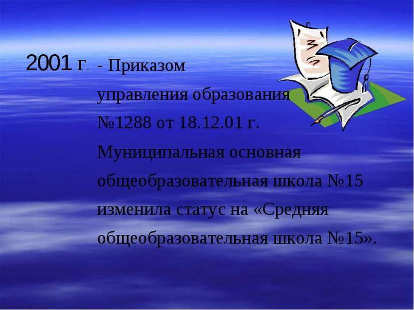 - Приказом управления образования №1288 от 18.12.01 г. 2001 г. Муниципальная ...