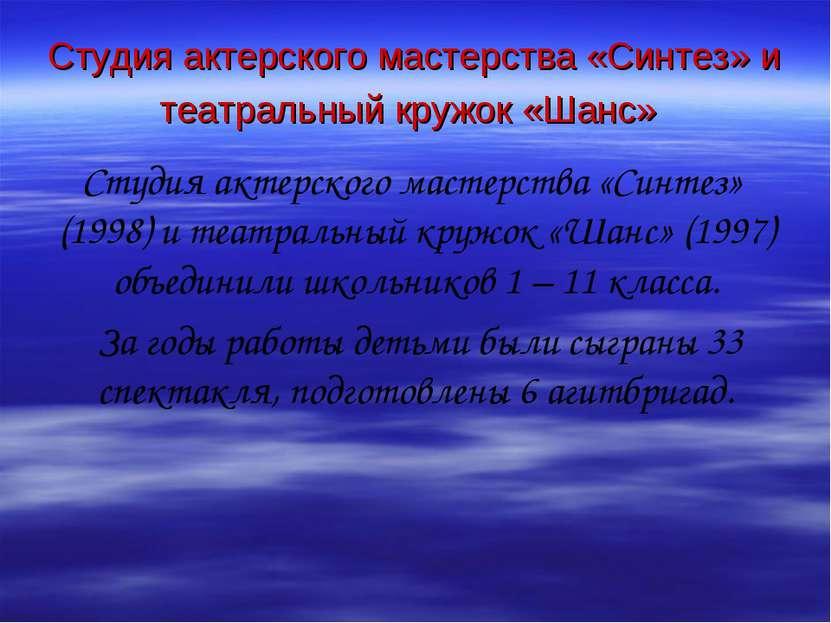 Студия актерского мастерства «Синтез» и театральный кружок «Шанс» Студия акте...