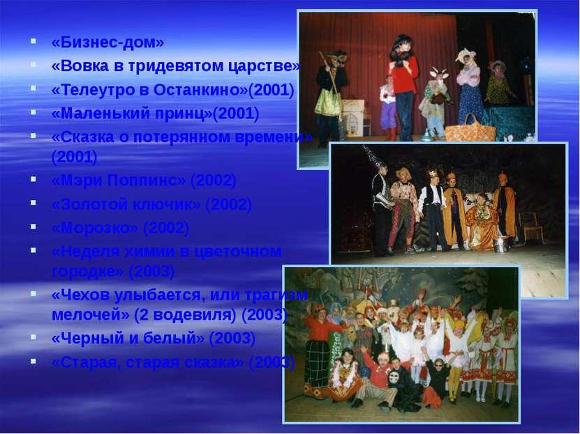 «Бизнес-дом» «Вовка в тридевятом царстве» «Телеутро в Останкино»(2001) «Мален...