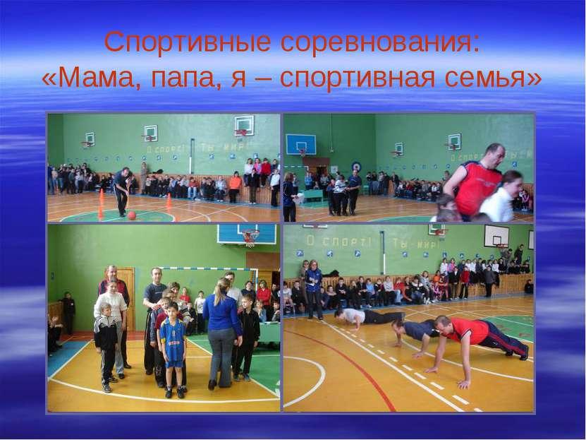 Спортивные соревнования: «Мама, папа, я – спортивная семья»