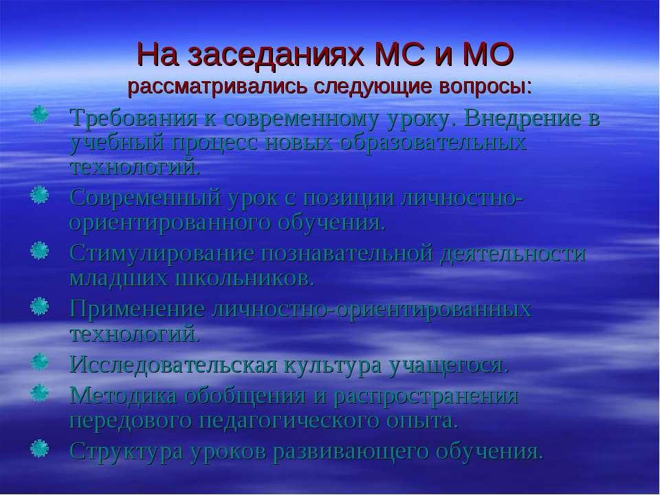 На заседаниях МС и МО рассматривались следующие вопросы: Требования к совреме...