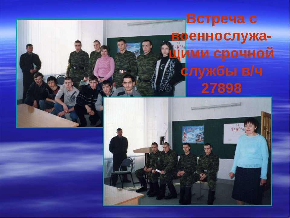 Встреча с военнослужа-щими срочной службы в/ч 27898