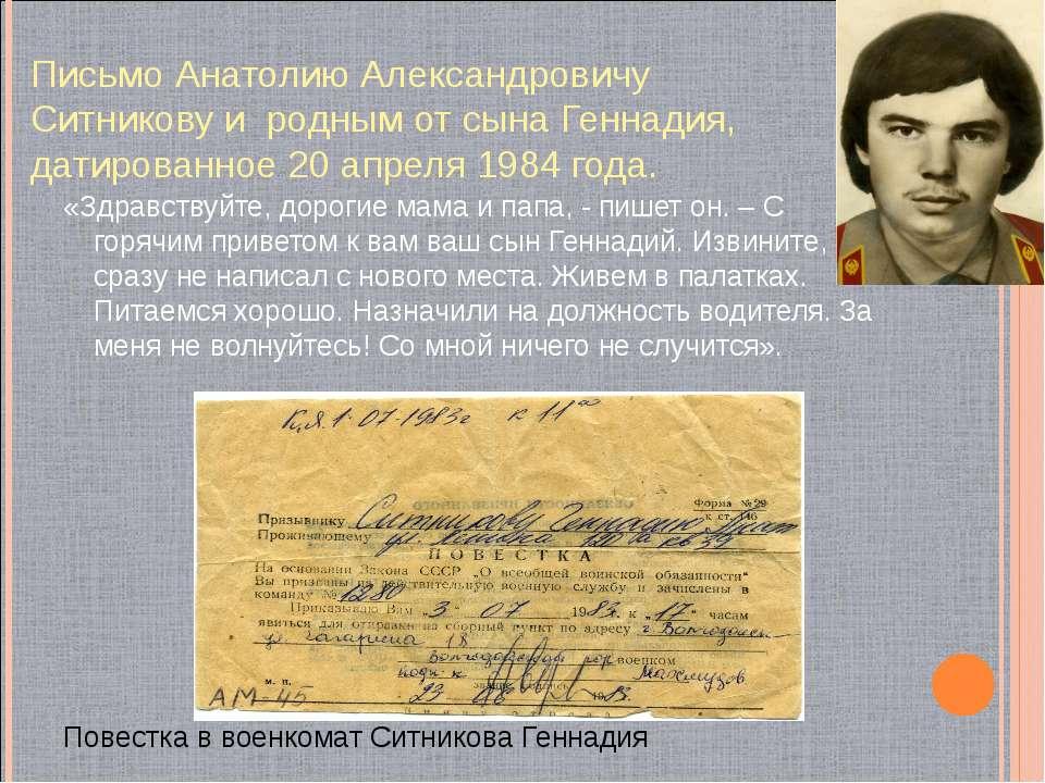 Письмо Анатолию Александровичу Ситникову и родным от сына Геннадия, датирован...