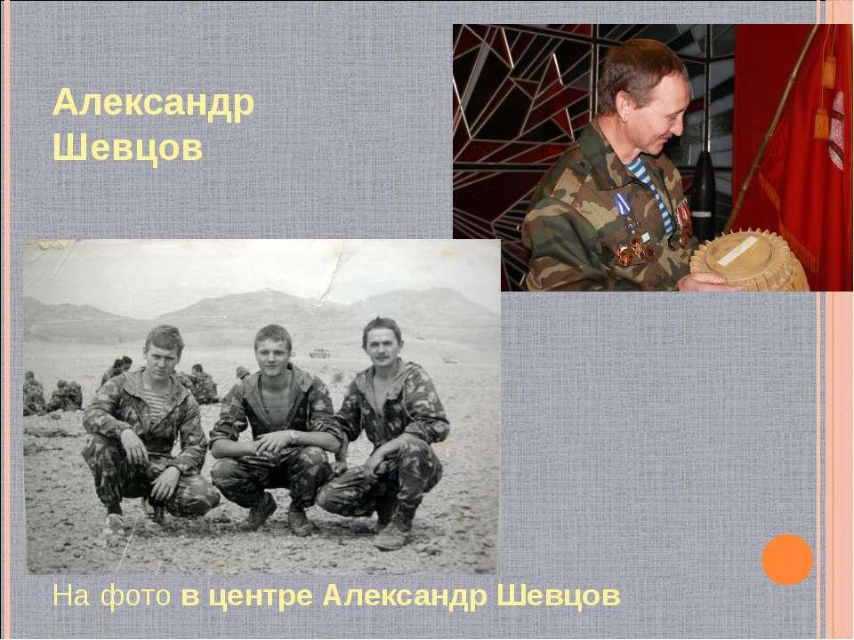 Александр Шевцов На фото в центре Александр Шевцов