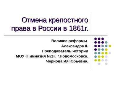 Отмена крепостного права в России в 1861г. Великие реформы Александра II. Пре...