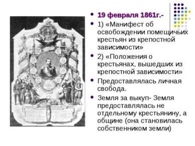 19 февраля 1861г.- 1) «Манифест об освобождении помещичьих крестьян из крепос...