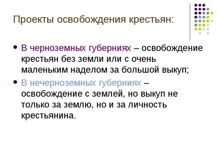Проекты освобождения крестьян: В черноземных губерниях – освобождение крестья...