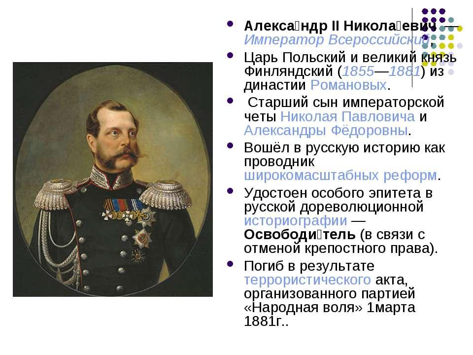 Алекса ндр II Никола евич — Император Всероссийский, Царь Польский и великий ...