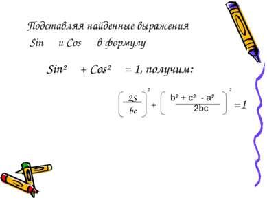 Подставляя найденные выражения Sin α и Cos α в формулу Sin² α + Cos² α = 1, п...