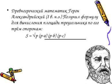 Древнегреческий математик Герон Александрийский (I в. н.э.) Получил формулу д...