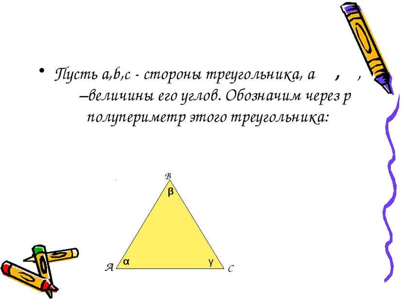 Пусть a,b,c - стороны треугольника, а α, β, γ –величины его углов. Обозначим ...