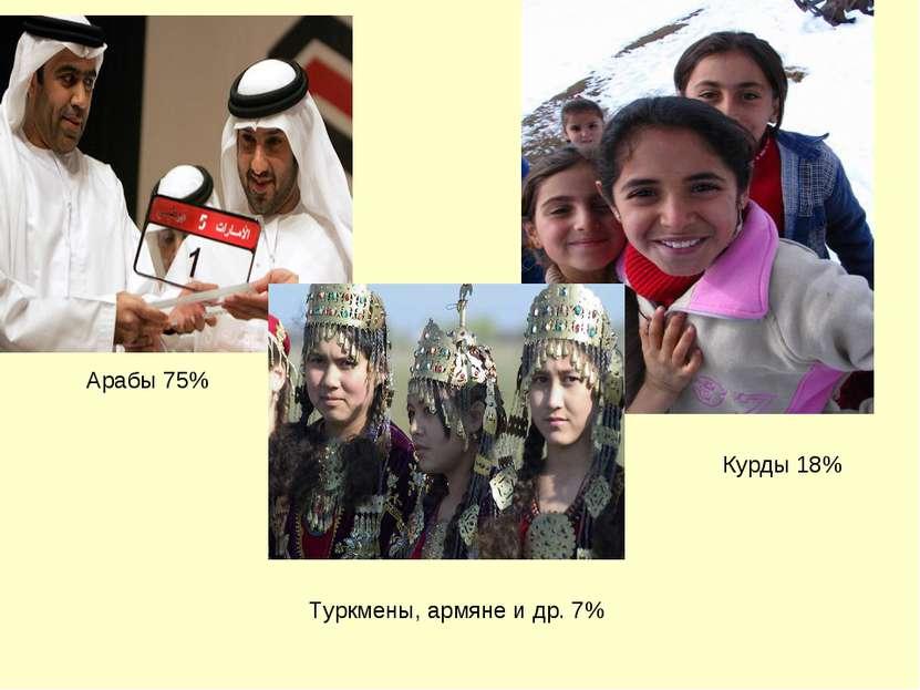 Арабы 75% Курды 18% Туркмены, армяне и др. 7%