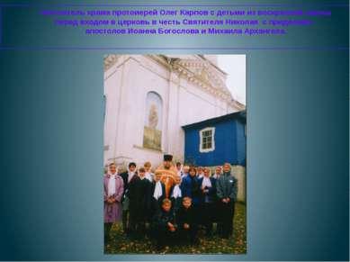 Настоятель храма протоиерей Олег Карпов с детьми из воскресной школы перед вх...