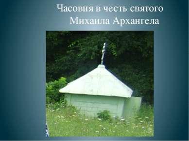 Часовня в честь святого Михаила Архангела