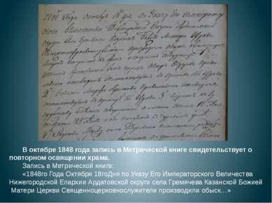 В октябре 1848 года запись в Метрической книге свидетельствует о повторном ос...