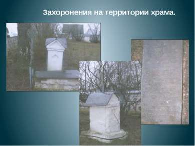 Захоронения на территории храма.